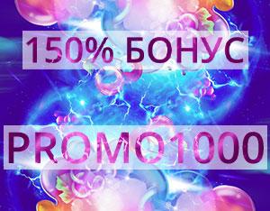 Бонус 150% + промокод PROMO1000