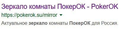Зеркало ПокерОК